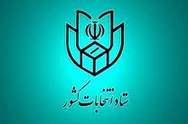 آغاز نشست خبری ستاد انتخابات وزارت کشور