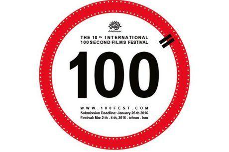 نمایش منتخبی از آثار بینالمللی در جشنواره فیلمهای ۱۰۰ ثانیهای