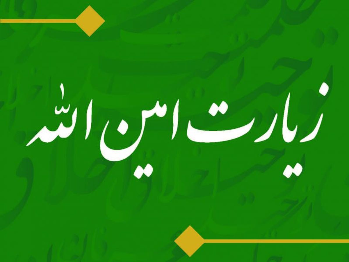 دانلود زیارت امین الله با صدای علی فانی