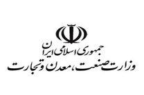 جوابیه وزارت صنعت درباره گزارش «وزارت صمت مقصر رسوب 500 خودرو در گمرک»