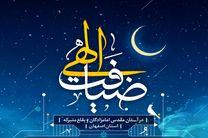 اجرای طرح ضیافت الهی در10 بقعه شهرستان فلاورجان