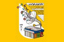 آغاز پاییزه کتاب 24 آبان در استانها و 26 آبان در تهران