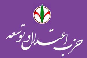 دعوت حزب اعتدال و توسعه از مردم برای حضور در راهپیمایی ۲۲ بهمن