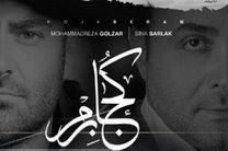 قطعه کجا برم به خوانندگی سینا سرلک و محمدرضا گلزار منتشر شد+دانلود آهنگ
