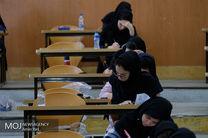 نتایج آزمون Ept دانشگاه آزاد اعلام شد