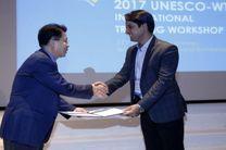 جایزه برتر یونسکو به پارک علم و فناوری هرمزگان اعطا شد