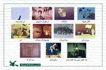 نمایش انیمیشنهای منتخب دهههای ۴۰ تا ۶۰ کانون در خانه هنرمندان