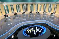 پوشش زنده دومین مناظره 7 نامزد انتخابات ریاست جمهوری