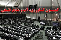 بررسی علت های آلودگی هوای تهران در جلسه کمیسیون کشاورزی مجلس