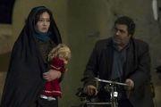 اکران فیلم سینمایی جن زیبا در ترکیه به زودی