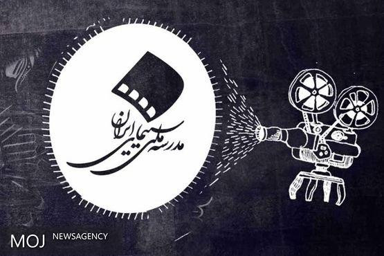 دومین نشست مدرسه ملی سینمای ایران برگزار میشود