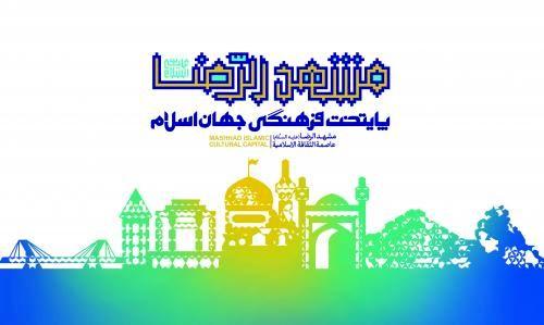 فاز نخست زائرشهر رضوی ظرفیت اسکان 4500 نفر را دارد