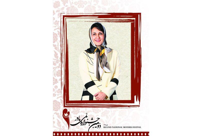 انتشار فراخوان دومین جشنواره مادر با دبیری مجدد فاطمه گودرزی