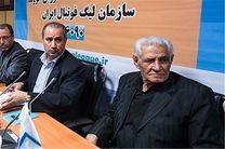 کاظمی سرپرست سازمان لیگ شد