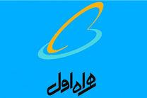 مشکل ارتباطی در شمال غرب تهران بدلیل خرابی تجهیزات انتقال مخابرات است
