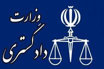 انتقال شش تن از محکومان ایرانی از زندان های گرجستان به کشور