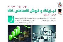 برگزاری اولین نمایشگاه لیزینگ و فروش اقساطی انواع کالا در اصفهان