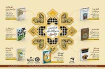 برگزاری هشتمین جشنواره کتابخانه رضوی در اصفهان