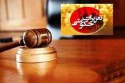 جریمه ۳۰ میلیارد ریالی تعزیرات برای قاچاق بادام در استان کرمانشاه