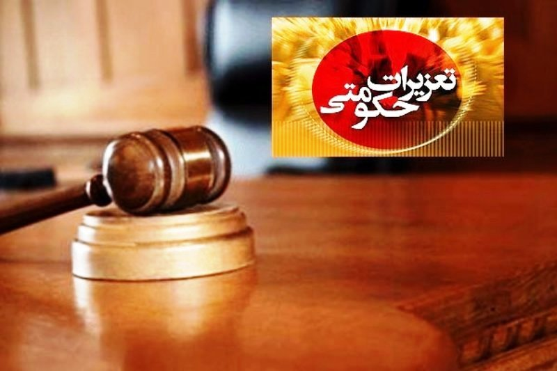 محکومیت میلیونی قاچاقچی طلا در تعزیرات مازندران