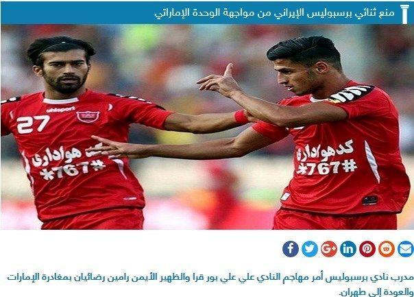 بازتاب اخراج رضاییان و علیپور در رسانه اماراتی