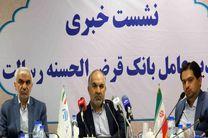 راهاندازی سامانه اعتبارسنجی مرآت برای پرداخت وام در اصفهان