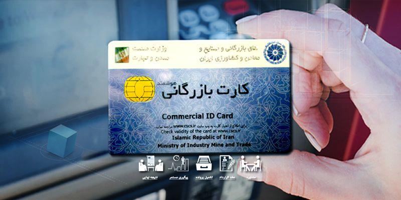 صدور کارت بازرگانی برای افراد غیر تاجر متوقف شد