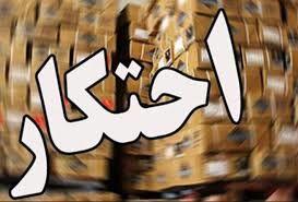 کشف 300 هزار دستکش بهداشتی احتکارشده دراصفهان / بازداشت (دستگیری) ۱ نفر محتکر
