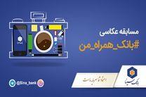 با همراه بانک سینا جایزه بگیرید