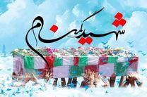 بیانیه دانشگاه علوم پزشکی گیلان به مناسبت برگزاری مراسم تشییع و تدفین شهید گمنام