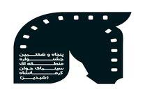 2349 اثر در جشنواره منطقهای کرمانشاه