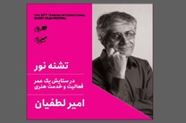 برپایی بزرگداشت موسس جشنواره پویانمایی در اختتامیه جشنواره تهران