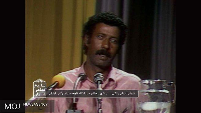 پخش تصاویر دادگاه های فاجعه سینما رکس آبادان از شبکه مستند + تصویر