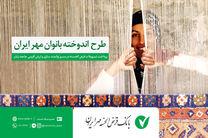 اعطای تسهیلات قرضالحسنه با عنوان اندوخته بانوان مهر ایران