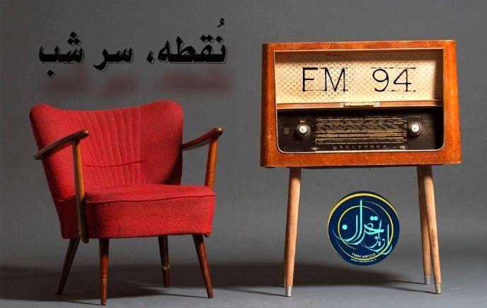 نمایشهای روی صحنه با برنامه رادیویی نقطه سرشب معرفی میشوند