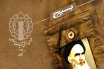 بسیج، گفتمانی فراگیر برای خدمت بیمنت نیروهای انقلابی به میهن اسلامی است