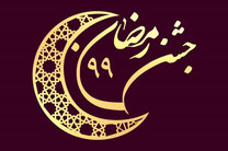 تفاوت های جشن رمضان شبکه پنج نسبت به سال گذشته