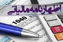 مهلت ارائه اظهارنامه حقوقی و صاحبان املاک اجاری تمدید نمی شود