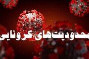 اعمال محدودیت های شدید کرونایی در ۵ شهرستان استان اصفهان