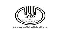 نشست مجازی بصیرت فاطمی به مناسبت 9 دی در یزد برگزار شد