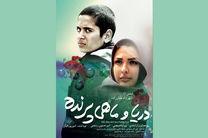 اکران فیلم سینمایی دریا و ماهی پرنده از 29 آبان