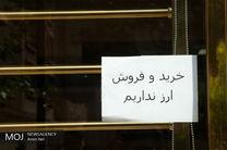 ممنوعیت خرید و فروش ارز در صرافی ها