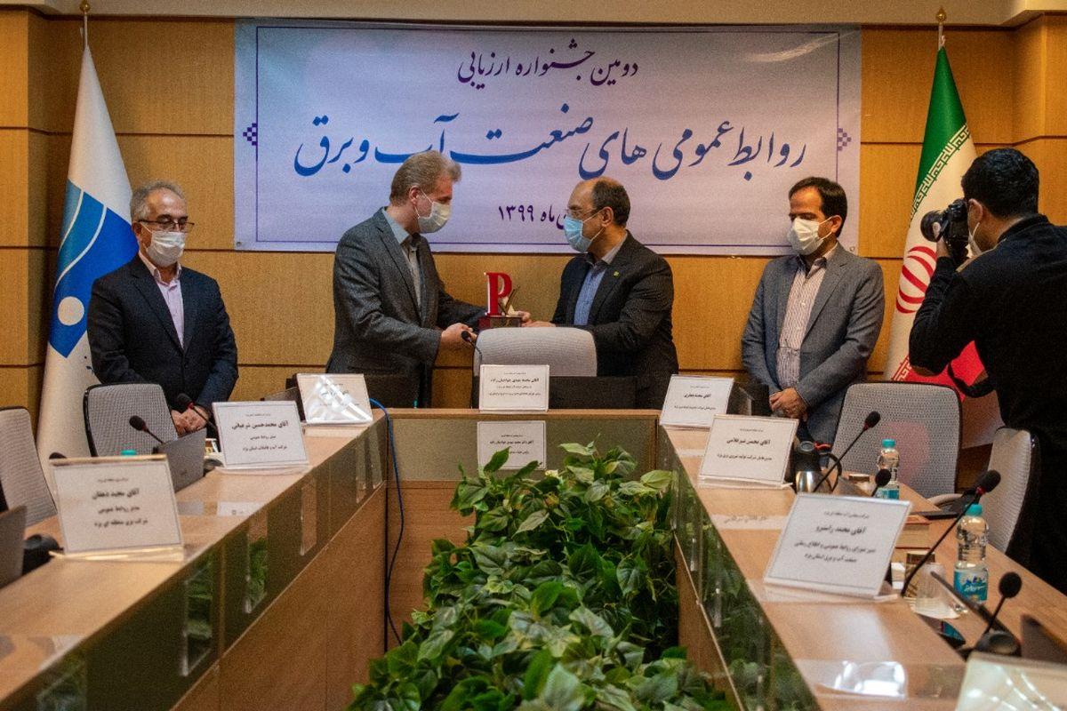 رتبه اول روابط عمومی آب منطقه ای یزد در ارتباط درون سازمانی