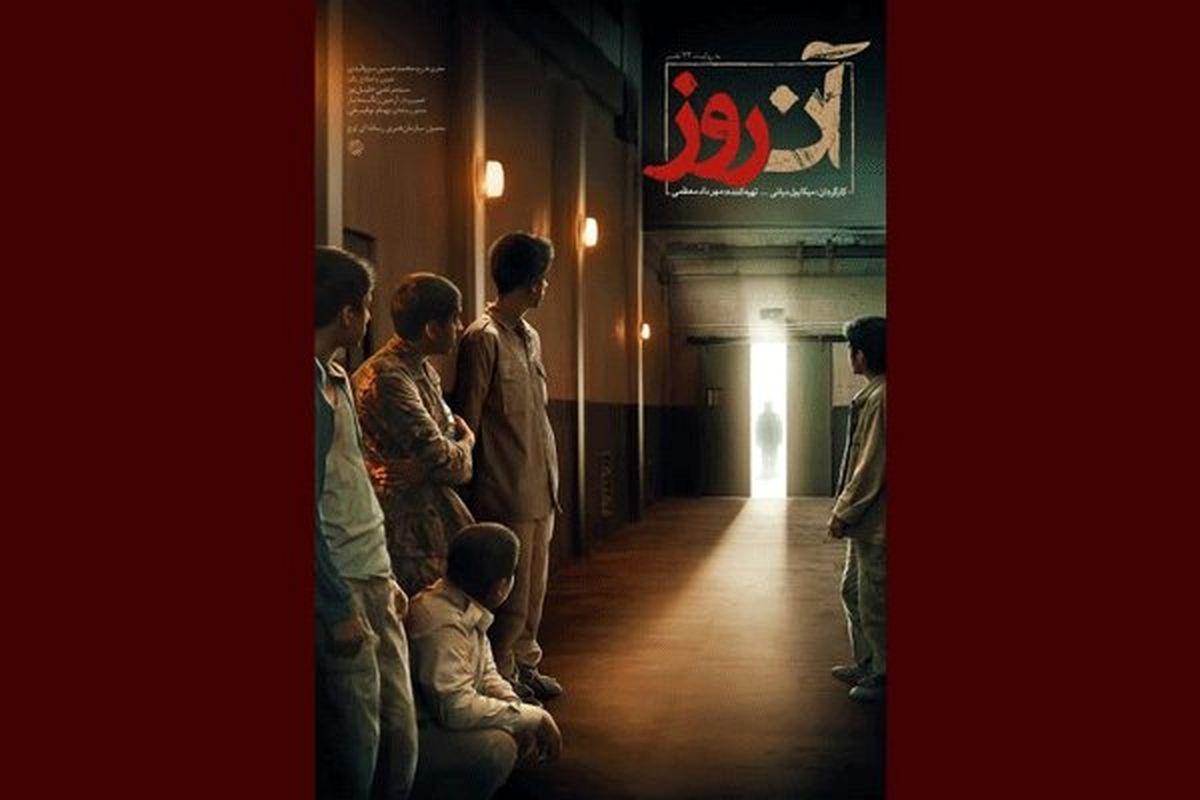 مستند کوتاه «آن روز» آماده نمایش شد