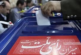 برگزاری سیزدهمین دوره آموزشی مجریان برگزاری انتخابات در البرز