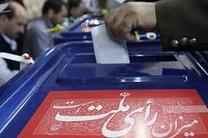 تعداد شعب اخذ رای در استان تهران برای انتخابات مشخص شد
