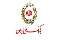 اقدامات بانک ملی برای مبارزه با پولشویی و تامین مالی تروریسم