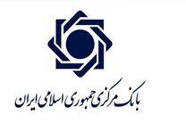 دو انتصاب جدید در بخش های نظارتی بانک مرکزی