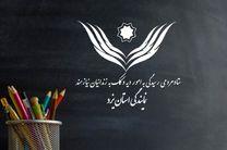 کمک ۳۰۰ میلیون ریالی مدرسه دبیرستان دخترانه حضرت جوادالائمه (ع) به ستاد دیه استان یزد