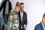 جزئیات سوءقصد به رئیس ستاد مشترک ارتش اتیوپی